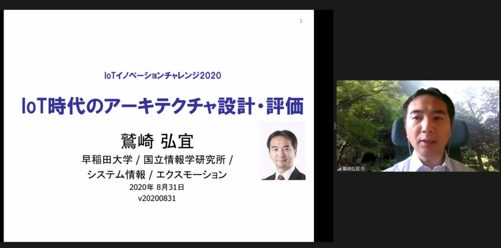 鷲崎先生によるセミナーの様子