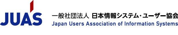 情報サービス産業協会(JISA)